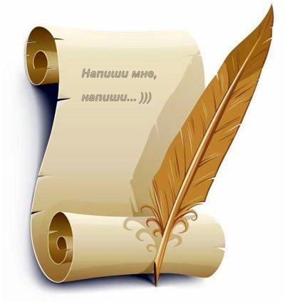 напиши письмо