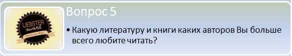 Вопросы 5