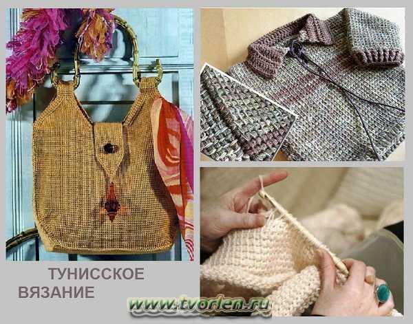 тунисское вязание