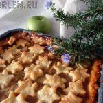 Королевский яблочный пай. Рецепт от Ларисы Моор (Конкурсная работа №3)