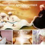 Новогодняя сказка «Волшебные превращения белой накидки» от Натальи Литвишко (Конкурсная работа №1)