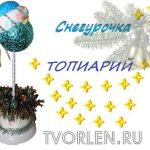 Снегурочка топиарий к Новому году от Ирины. Конкурсная работа № 7