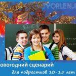 Новогодний сценарий для подростков 10-15 лет от Юлии Белоусовой. Конкурсная работа №19