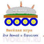 Весёлая игра для дружной компании «Луноход» Конкурсная работа № 18 от Юлии Белоусовой