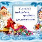 Сценарий на новый год 2017 Страна «Латупия» для детей 4-8 лет от Юлии Белоусовой. Конкурсная работа №17