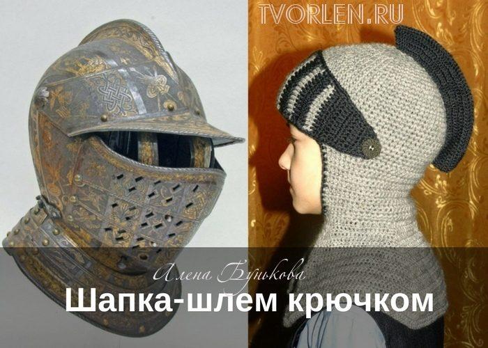 Шапка шлем крючком от Алёны Буньковой