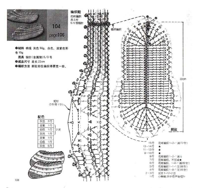 схема следков для вязания крючком