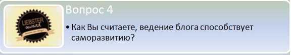 Вопросы 4