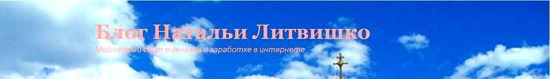 blog-natali-litvishko