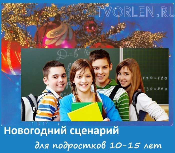 Новогодний сценарий для подростков 10-15 лет от Юлии Белоусовой (Конкурсная работа)