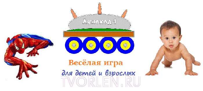 Весёлая игра для дружной компании «Луноход» от Юлии Белоусовой ( Конкурсная работа)