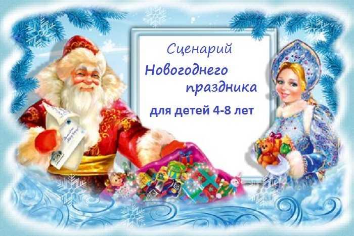 Сценарий на новый год 2017 Страна «Латупия» для детей 4-8 лет от Юлии Белоусовой (Конкурсная работа)