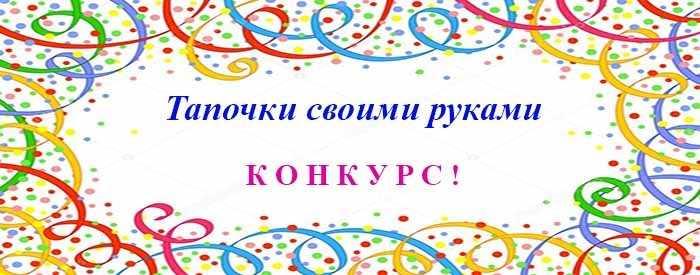 """конкурс """"тапочки своими руками"""""""