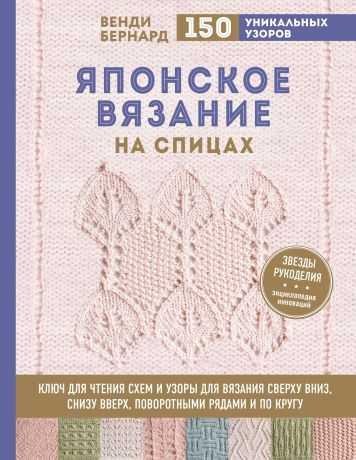 книга японское вязание спицами